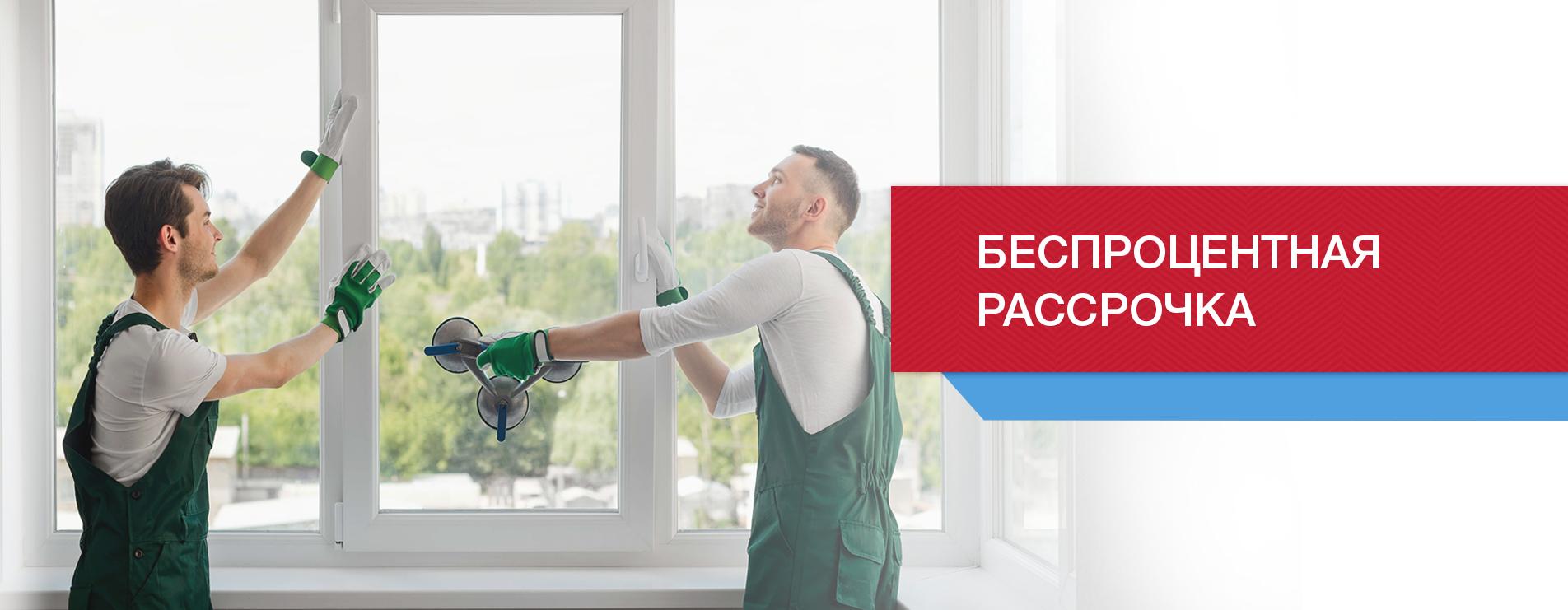 Купить пластиковые окна ставрополь пластиковые окна в сруб установка